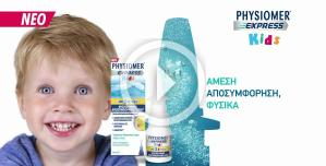 NEO PHYSIOMER EXPRESS KIDS ΔΡΑ ΣΕ 3 ΛΕΠΤΑ!